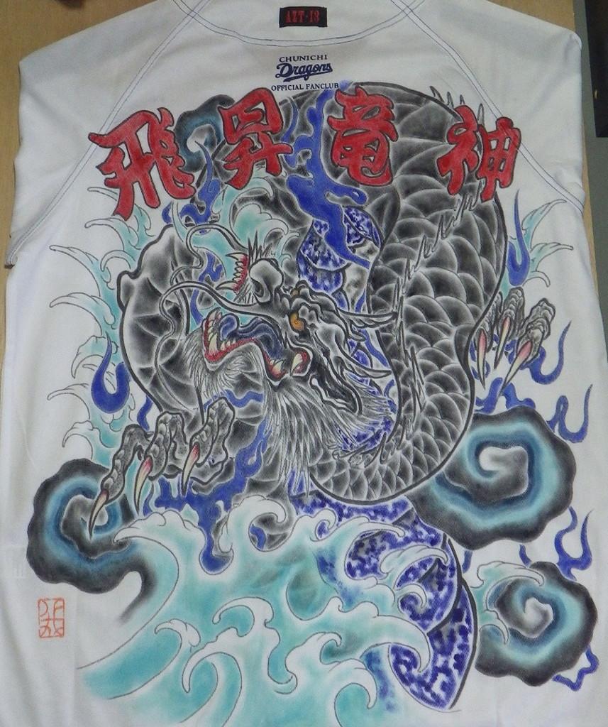 中日ドラゴンズ 手描きユニフォーム