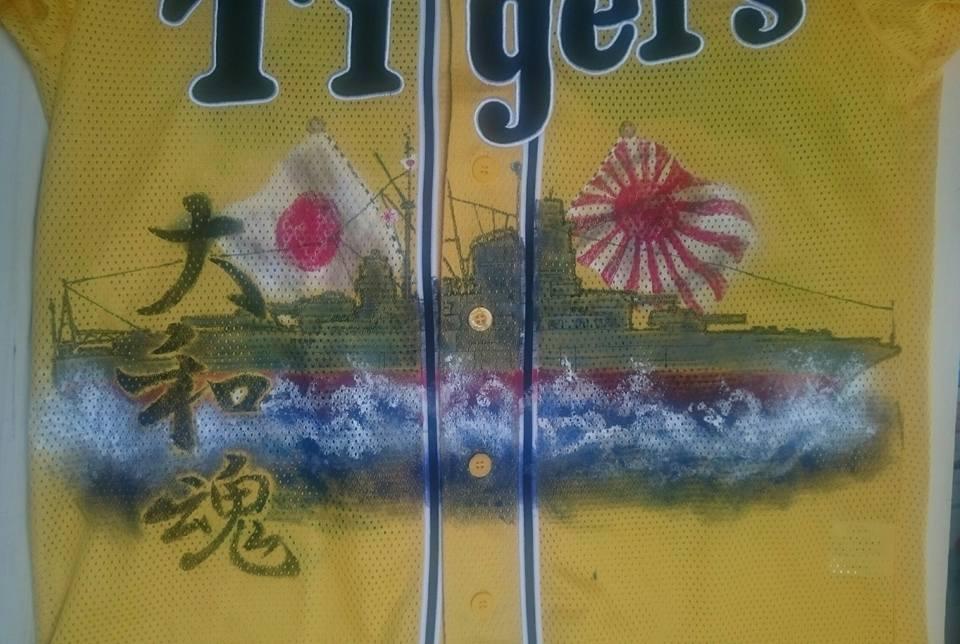 阪神タイガース 手描きユニフォーム 戦艦