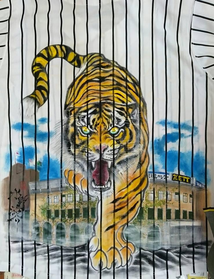 阪神タイガース 手描きユニフォーム 虎と甲子園