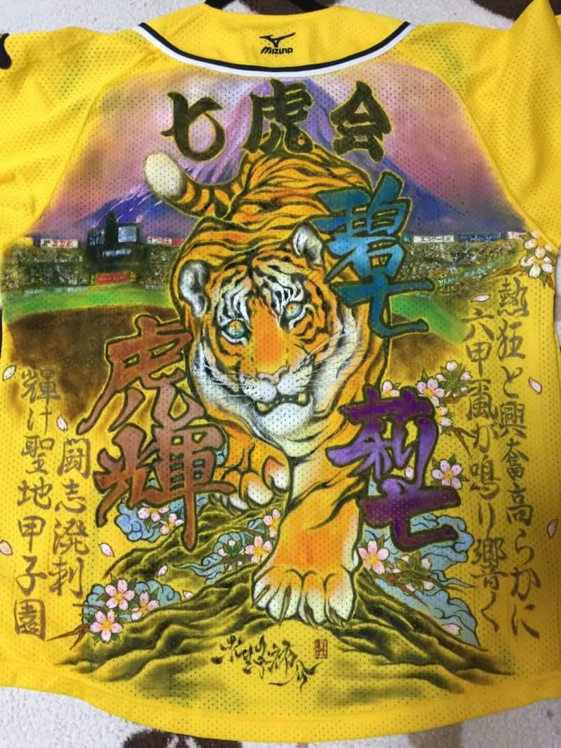 阪神タイガース 手描きユニフォーム 虎と富士山